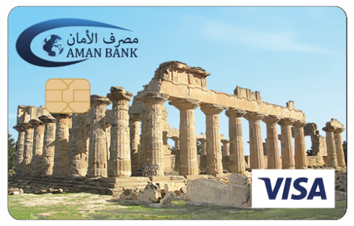 Aman Practical VISA card - Aman Bank, Libya