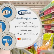 aman pay qr for safe shopping